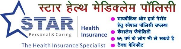 Star Health Mediclaim Policy Advisor, Jabalpur Helpline