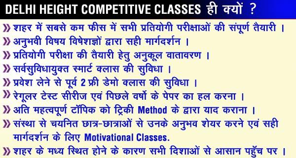 Delhi Height Competitive Classes Jabalpur Helpline