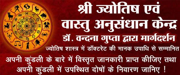 Shri Jyotish Anusandhan Kendra Dr Vandana Gupta Jabalpur Helpline