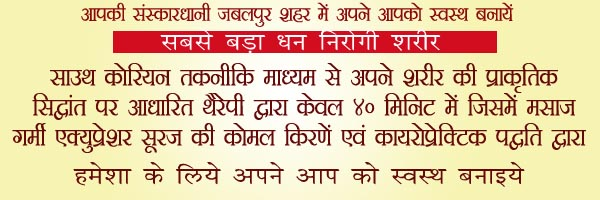 CERAGEM (Yadav Colony), Jabalpur Helpline